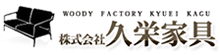 株式会社 久栄家具