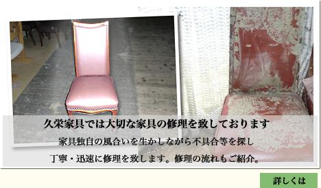 仙台箪笥やご自宅の家具の修理
